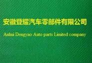 安徽登耀汽车零部件有限公司