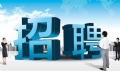 <font color='#E53333'>中石化集团公司达州招工简章</font>
